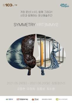 [문신특별전Ⅲ]SYMMETRY 포스터